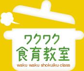 ワクワク食育教室 waku waku shokuiku class