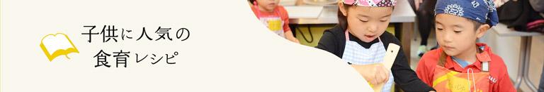 子供に人気の食育レシピ
